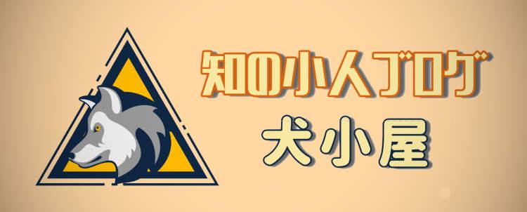 知の小人ブログ犬小屋ロゴlarge